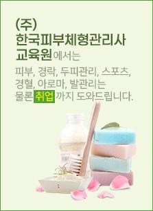 (주)한국피부목욕관리사교육원에서는 목욕관리(때밀이), 스포츠, 경락, 발관리의    기술 은 물론   취업 까지 도와드립니다.